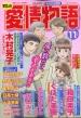 15の愛情物語 2021年 11月号