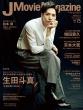 J Movie Magazine Vol.75 パーフェクト・メモワール