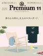 & Premium (アンドプレミアム)2021年 11月号