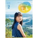 連続テレビ小説 おかえりモネ 完全版 ブルーレイBOX2 全4枚