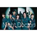 ナイト・ドクター DVD-BOX