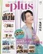 Tvガイドplus (プラス)Vol.44 Tvガイドmook