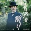 大河ドラマ 青天を衝け オリジナル・サウンドトラックIII 音楽:佐藤直紀