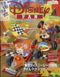 Disney FAN (ディズニーファン)2021年 11月号