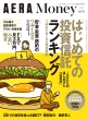 AERA Money 2021秋号 AERA (アエラ)2021年 10月 5日号増刊