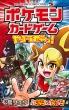 ポケモンカードゲームやろうぜーっ! 「いちげき」vs「れんげき」編 てんとう虫コミックス