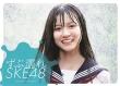 ずぶ濡れSKE48[扶桑社ムック]