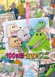 100日間生きたワニ Blu-ray
