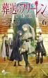 葬送のフリーレン 6 魔導書風カレンダー2022付き特装版 少年サンデーコミックス