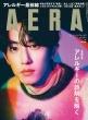 AERA (アエラ)2021年 10月 18日号 【表紙:杉野遥亮】