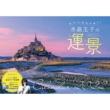 幸せの景色を巡る水晶玉子の運景カレンダー 2022