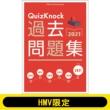 Fifth Anniversary Quizknock過去問題集 2021 【HMV限定】