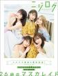 26時のマスカレイド オフィシャルブック(仮)