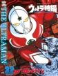 ウルトラ特撮 PERFECT MOOK vol.32 ザ ウルトラマン 講談社シリーズMOOK