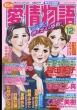 15の愛情物語 2021年 12月号