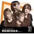 Remixes (B)