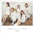 12月のSnowry / ハートビート急上昇 (+Blu-ray Disc)