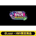 【@Loppi・HMV限定販売】あちこちオードリー/イージーとハードの狭間SP