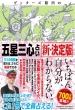新版 ゲッターズ飯田の五星三心占い決定版 (仮)