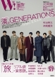 W! Vol.31 Generations From Exile Tribe 表紙巻頭special 廣済堂ベストムック