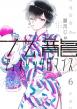 九龍ジェネリックロマンス 6 ヤングジャンプコミックス
