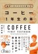 世界一のバリスタが書いた コーヒー1年生の本