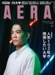 AERA (アエラ)2021年 10月 25日号 【表紙:須賀洋介】