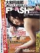 FLASH (フラッシュ)2021年 11月 2日号