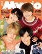 Myojo (ミョウジョウ)2021年 12月号 【表紙:SexyZone/裏表紙:少年忍者】