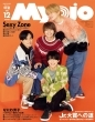 Myojo (ミョウジョウ)2021年 12月号増刊「ちっこいMyojo」【表紙:SexyZone/裏表紙:少年忍者】