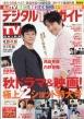 デジタルTVガイド関西版 2021年 12月号