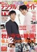 デジタルTVガイド 2021年 12月号 【表紙:西島秀俊&内野聖陽】