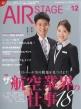 AIR STAGE (エアステージ)2021年 12月号