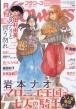 月刊flowers (フラワーズ)2021年 12月号