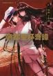 帝都聖杯奇譚 Fate/type Redline 3 カドカワコミックスAエース