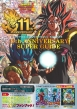 スーパードラゴンボールヒーローズ 11th ANNIVERSARY SUPER GUIDE Vジャンプブックス