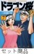 ドラゴン桜2 1 -7 巻セット