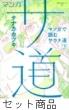 マンガサ道〜マンガで読むサウナ道〜 1 -3 巻セット