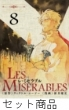 LESMISERABLES 1 -8 巻セット
