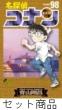 名探偵コナン 1 -96 巻セット
