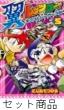 レッツ&ゴー!!翼ネクストレーサーズ 1 -4 巻セット