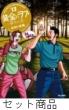 黄金のラフ2〜草太の恋〜 1 -13 巻セット