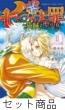 七つの大罪セブンデイズ〜盗賊と聖少女〜 1 -2 巻セット
