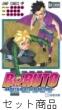 BORUTO-NARUTONEXTGENERATIONS 1 -7 巻セット