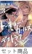 トーキョー・ガールズ・デストラクション 1 -3 巻セット