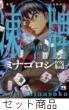 凍牌〜ミナゴロシ篇〜 1 -4 巻セット