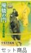 優駿の門2020馬術 1 -5 巻セット