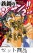鉄鍋のジャン!!2nd 1 -4 巻セット
