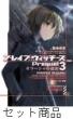 ブレイブウィッチーズPrequel 1 -3 巻セット