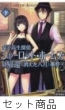 女子高生探偵シャーロット・ホームズの帰還〈消えた八月〉事件 1 -2 巻セット